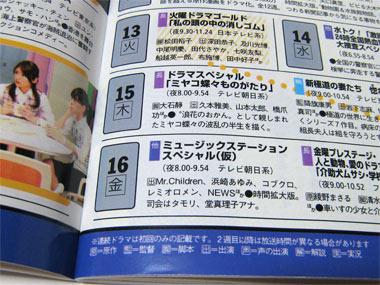 ミュージックステーションスペシャル(仮) 出演・Mr.Children