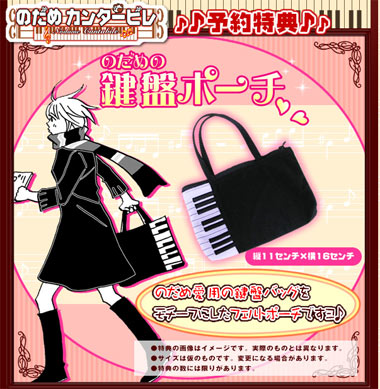 DS 「のだめカンタービレ」 特典 のだめの鍵盤ポーチ