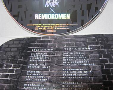 CD収録曲:レミオロメン 「3月9日」、新曲「パラダイム」