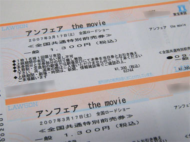 映画 「アンフェア the movie」 前売券