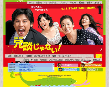 TBS系 日曜劇場 「冗談じゃない!」