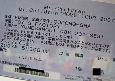 ミスチル HOMEツアー チケット