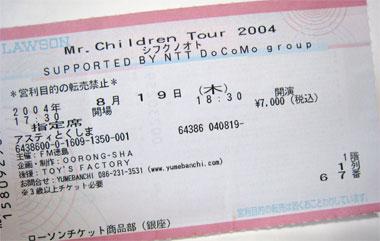 Mr.Children ツアー2004 シフクノオト チケット