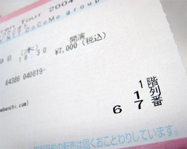 Mr.Children シフクノオト ツアーチケット