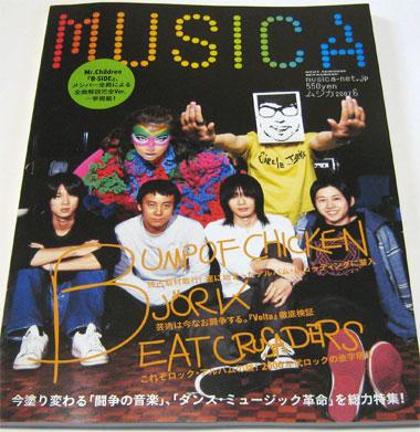 MUSICA (ムジカ) 6月号