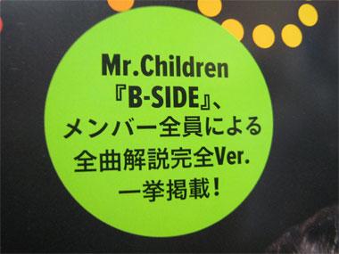 Mr.Children 「B-SIDE」、メンバー全員による全曲解説完全Ver.一挙掲載!