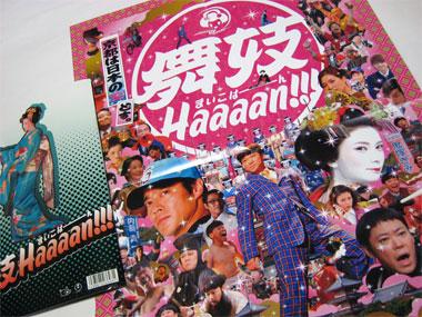 映画「舞妓Haaaan!!!」 ポスター