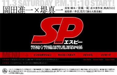フジテレビ土曜23時ドラマ「SP」