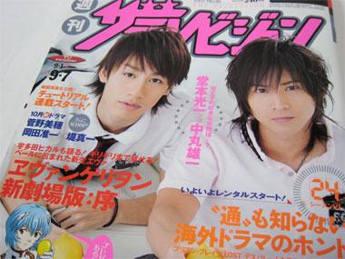 週刊ザテレビジョン 36号