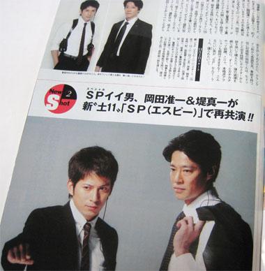 10月新ドラマ「SP(エスピー)」で岡田准一&堤真一が再共演