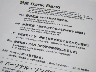 SWITCH vol.26 No.2 「目次」 特集:Bank Band
