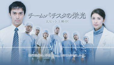 映画 「チーム・バチスタの栄光」