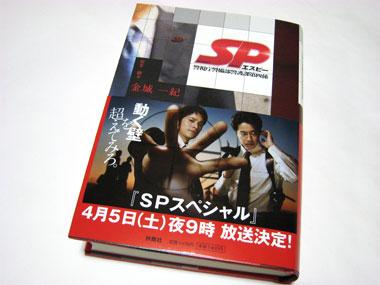 SP 警視庁警備部警護課第四係 / 金城一紀