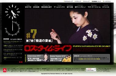 土曜ドラマ「ロス:タイム:ライフ」 第7節・常盤貴子 「極道の妻編」