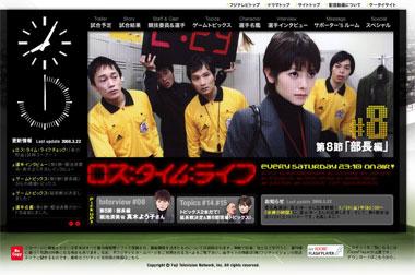 土曜ドラマ「ロス:タイム:ライフ」 第8節・真木よう子 「部長編」