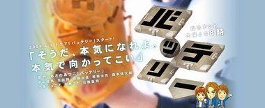 NHKドラマ8 「バッテリー」