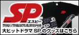 ドラマ「SP」オリジナルグッズ好評販売中!