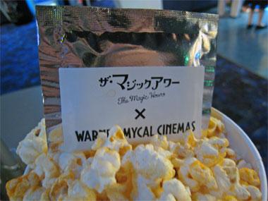「フレーバーポップコーン チーズ味」+「マジックアワー小袋」