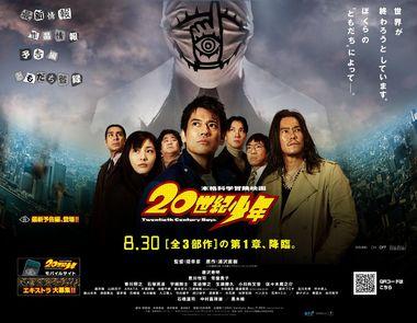 映画 「20世紀少年」