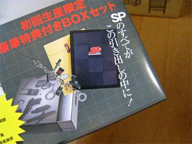 初回生産限定 豪華特典付きBOXセット仕様