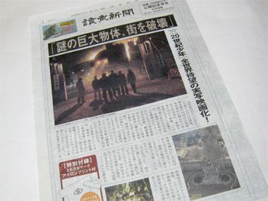 映画 「20世紀少年」 公開記念号外 読売新聞