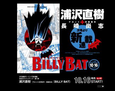 浦沢直樹、「モーニング」で新連載 「BILLY BAT」