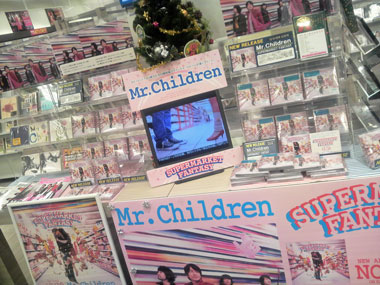 「SUPERMARKET FANTASY」Mr.Children @紀伊國屋書店