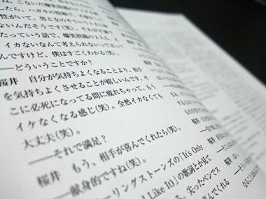 桜井和寿インタビュー@LuckyRaccoon (ラッキーラクーン) 31号