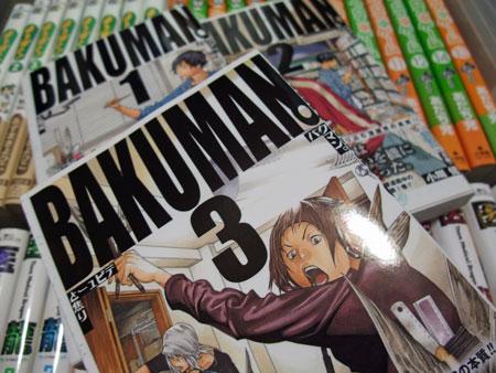 バクマン。コミック 3巻