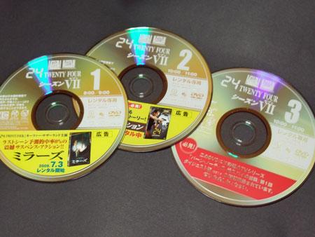 24 -TWENTY FOUR- シーズンVII vol.1〜3