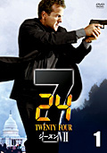 24 -TWENTY FOUR- シーズンVII vol.1
