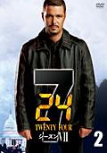 24 -TWENTY FOUR- シーズンVII vol.2