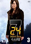 24 -TWENTY FOUR- シーズンVII vol.3