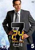 24 -TWENTY FOUR- シーズンVII vol.5