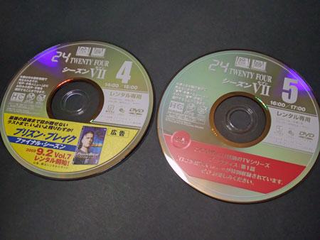 24 シーズン7 vol.4 & vol.5