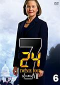 24 -TWENTY FOUR- シーズンVII vol.6