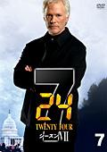 24 -TWENTY FOUR- シーズンVII vol.7