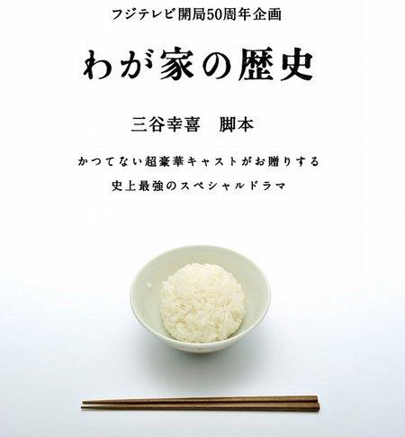 フジテレビ開局50周年企画 「わが家の歴史」 三谷幸喜脚本