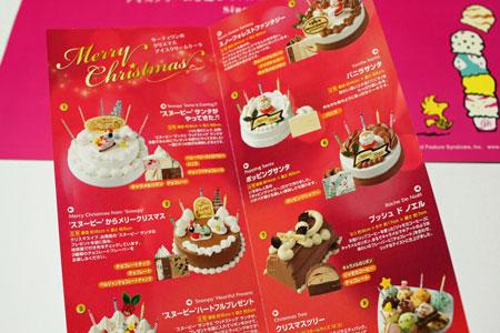 クリスマス アイスクリームケーキ@サーティワンアイスクリーム