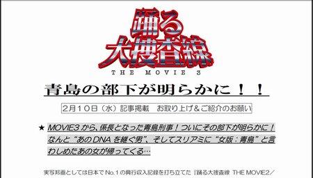 「踊る大捜査線 THE MOVIE 3」 プレスリリース