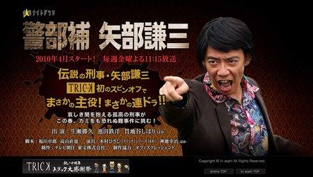 連続ドラマ『警部補 矢部謙三』