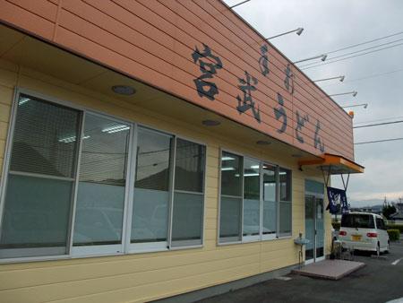 宮武うどん 高松市円座町