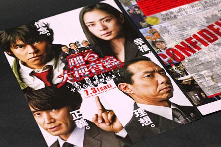 チラシ 「踊る大捜査線 THE MOVIE3 ヤツらを解放せよ!」
