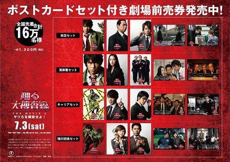 ポストカードセット付き劇場前売券 「踊る大捜査線 THE MOVIE3 ヤツらを解放せよ!」