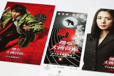 「踊る大捜査線 THE MOVIE 3」 ポストカードセット付き劇場前売券