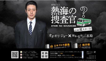 テレビ朝日系連続ドラマ 「熱海の捜査官」
