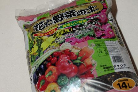 野菜用の土