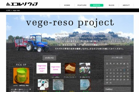 vege-reso project