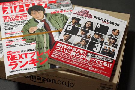 「踊る大捜査線 THE MOVIE3 ヤツらを解放せよ!」PERFECT BOOK<完全読本>、オトナファミ