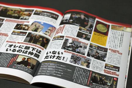オトナファミ 2010 August 2010年 7/29号 『踊る大捜査線 THE MOVIE3 ヤツらを解放せよ!』 公開記念特捜SP